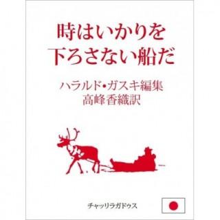 Samiske ordtak på Japansk