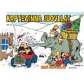 Kapteainna Juovllat 2006